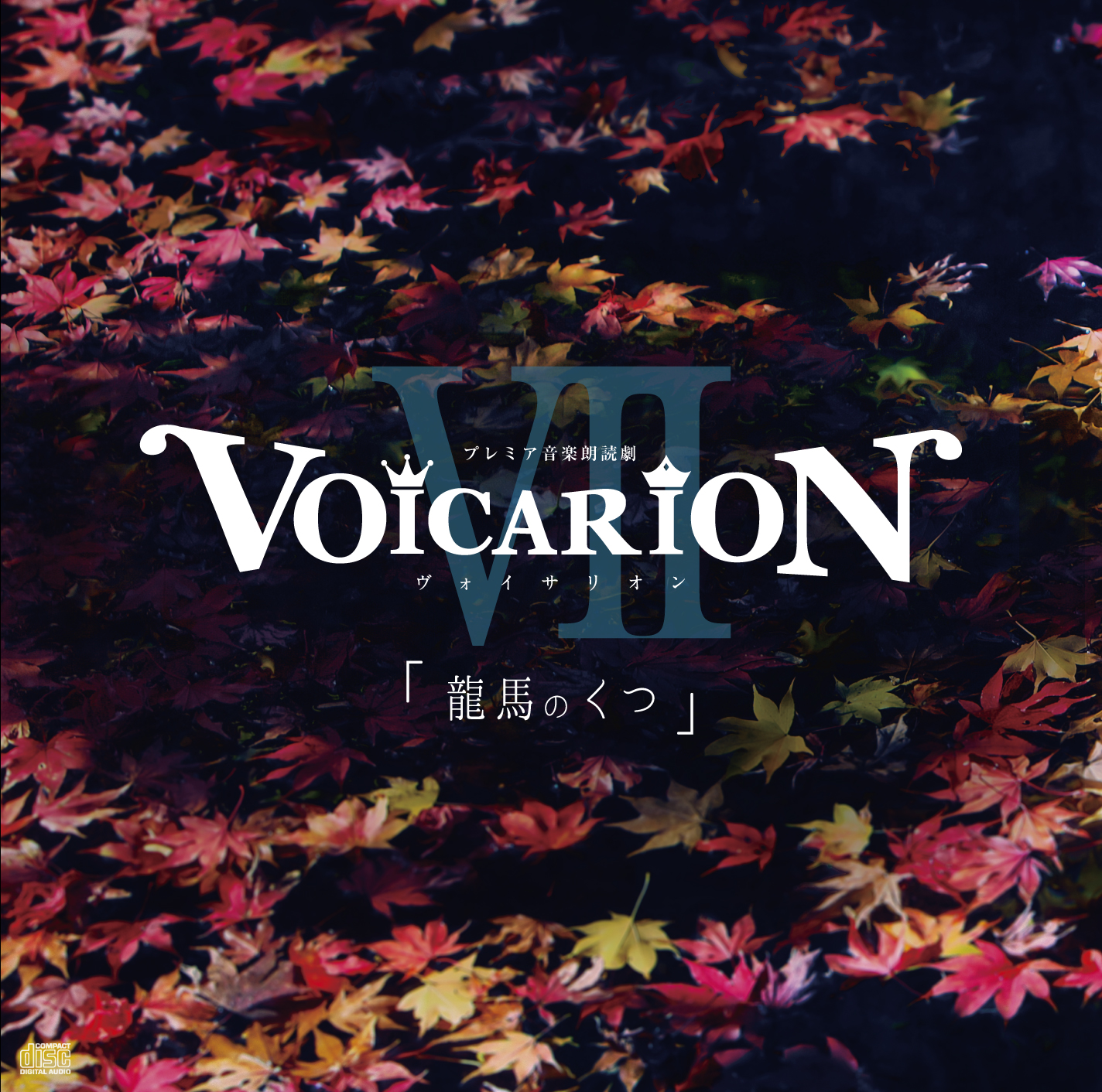 「VOICARIONⅦ ~龍馬のくつ~」CD